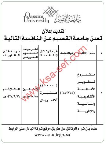 منافسة مشروع تطوير الأنظمة الأكاديمية والمالية والإدارية بجامعة القصيم