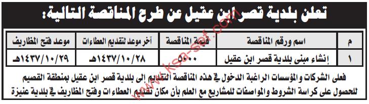 مناقصة إنشاء مبنى بلدية قصر ابن عقيل