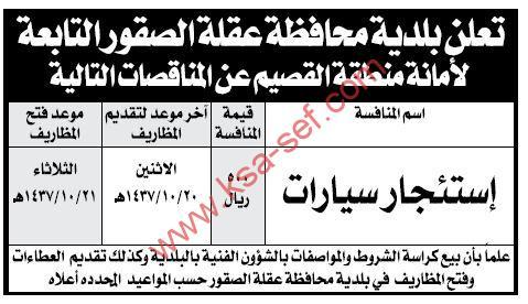 مناقصة استئجار سيارات ببلدية محافظة عقلة الصقور التابعة لأمانة منطقة القصيم