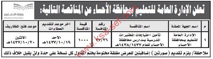 مناقصة تأمين احتياجات المختبرات المدرسية بمدارس محافظة الاحساء