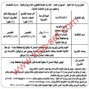 مناقصة تأمين وتوريد وتركيب محطات اتصال لاسلكية في محافظة جدة - المرحلة الثانية
