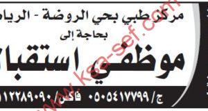 موظفي استقبال لمركز طبي بحي الروضة - الرياض