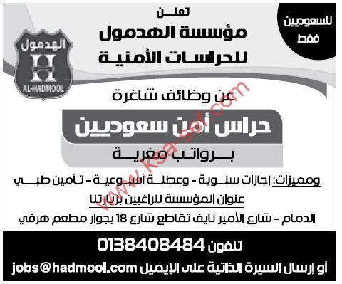 وظائف شاغرة حراس أمن سعوديين لمؤسسة الهدمول