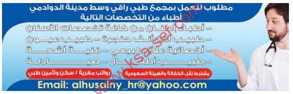 وظائف طبية بمجمع طبي راقي وسط مدينة الدوادمي