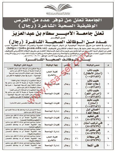 وظائف طبية متنوعة (رجال) لجامعة الأمير سطام بن عبد العزيز