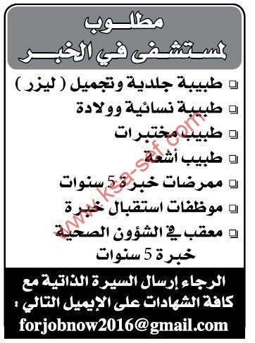 وظائف طبية وموظفات استقبال ومعقب شؤون صحية لمستشفى في الخبر