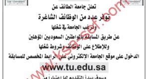 وظائف متنوعة في جامعة الطائف