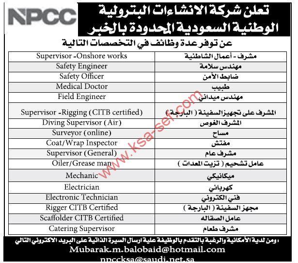 وظائف متنوعة في شركة الانشاءات البترولية الوطنية السعودية المحدودة بالخبر