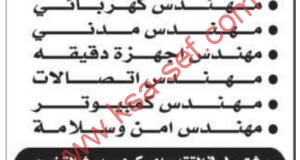 وظائف مهندسين لشركة جاتكو - للسعوديين فقط