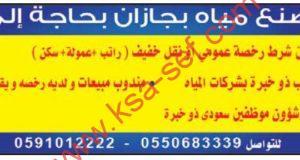 وظائف مهنية وإدارية ومبيعات لمصنع مياه بجازان