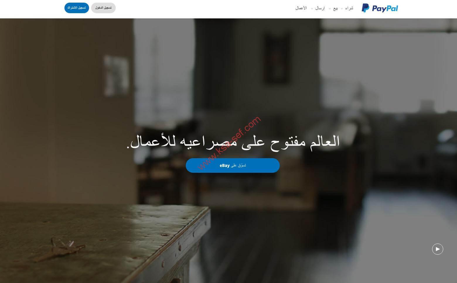 الصفحة الرئيسية ل PayPal
