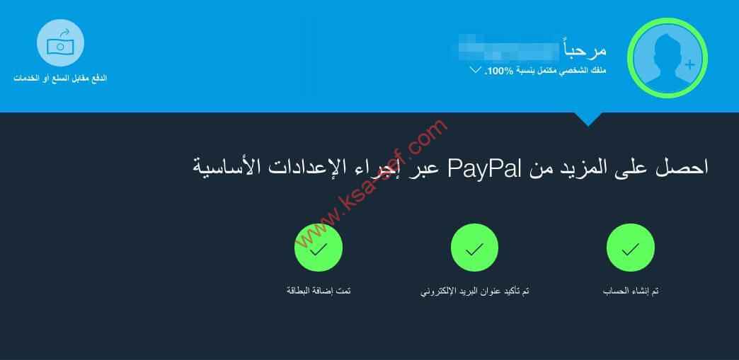 خطوات التسجيل في PayPal