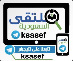 قناة ملتقى السعودية على التليجرام