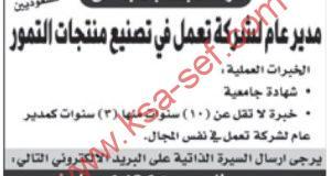الأفضلية للسعوديين ... مطلوب مدير عام لشركة قابضة تعمل في تصنيع منتجات التمور