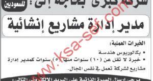 الأفضلية للسعوديين ... مطلوب مدير مشاريع إنشائية لشركة كبرى