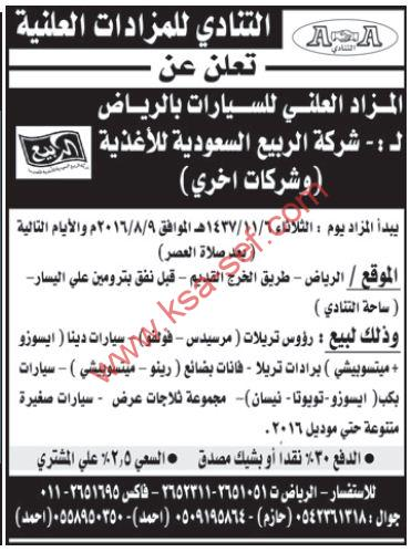 التنادي للمزادات العلنية - مزاد علني - شركة الربيع السعودية للاغذئية وشركات اخرى