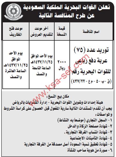 القوات البحرية الملكية السعودية - منافسة صفحة 27