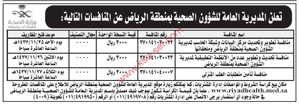 المديرية العامة للشؤون الصحية الرياض - منافسات - الطلب المنزلي