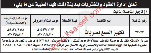 تأجيل منافسة تجهيز السمع بصريات - إدارة العقود و المشتريات بمدينة الملك فهد