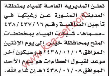 تأجيل منافسة شبكات المياه بمخططات المنح بمحافظة خيبر