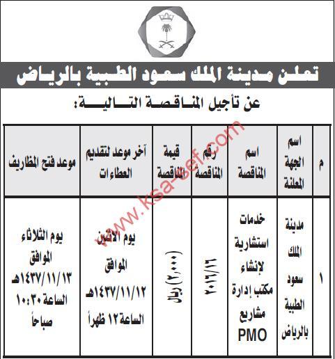 تأجيل مناقصة خدمات استشارية - مدينة الملك سعود الطبية بالرياض