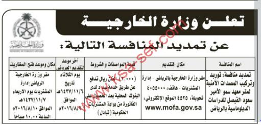 تعلن وزارة الخارجية عن تمديد المنافسة