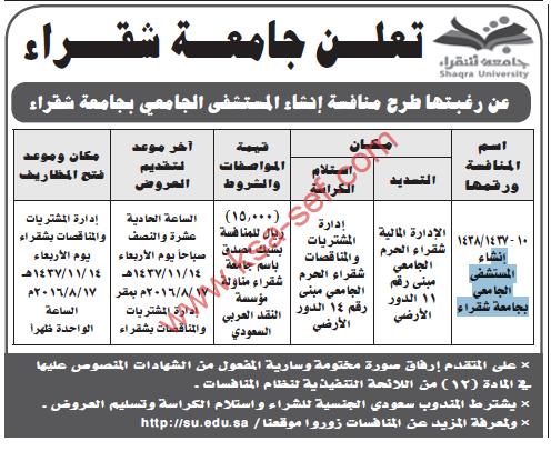 جامعة الشقراء - منافسة انشاء المستشفى الجامعي بجامعة شقراء- ص 19