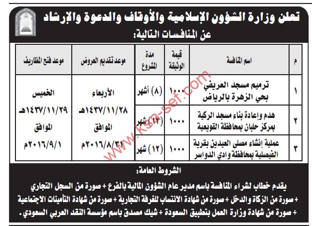 عدة منافسات - وزارة الشؤون الاسلامية والاوقاف والدعوة والارشاد - ص 14