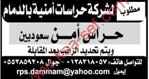 للسعوديين فقط ... مطلوب حراس أمن لشركة حراسات أمنية بالدمام
