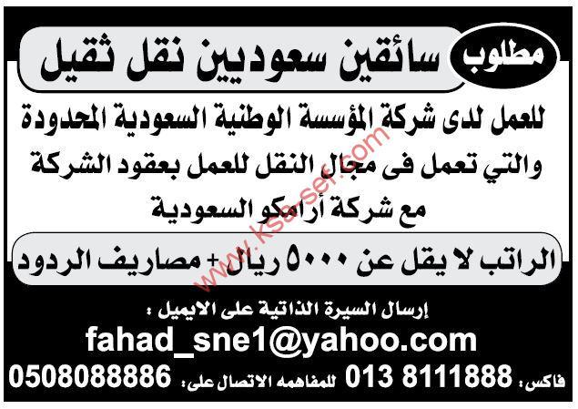 للسعوديين فقط ... مطلوب سائقين نقل ثقيل للعمل لدى شركة المؤسسة الوطنية السعودية المحدودة