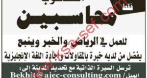 للسعوديين فقط ... مطلوب محاسبين