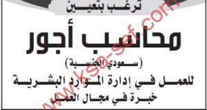 للسعوديين فقط ... مطلوب محاسب أجور لشركة كبرى بالرياض