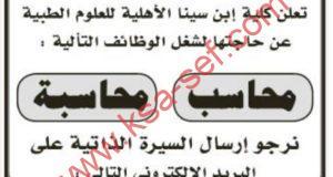 للسعوديين فقط ... مطلوب محاسب ومحاسبة لكلية إبن سينا الأهلية للعلوم الطبية