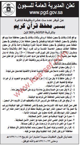للسعوديين فقط ... مطلوب محفظين قرآن كريم للمديرية العامة للسجون