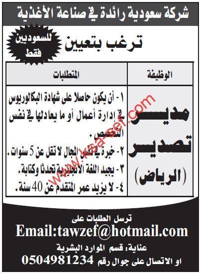 للسعوديين فقط ... مطلوب مدير تصدير لشركة سعودية رائدة في صناعة الأغذية