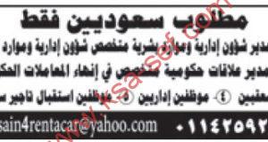للسعوديين فقط ... مطلوب مدير علاقات حكومية ومعقبين ومديرين وموظفين إداريين وموظفين استقبال تأجير سيارات