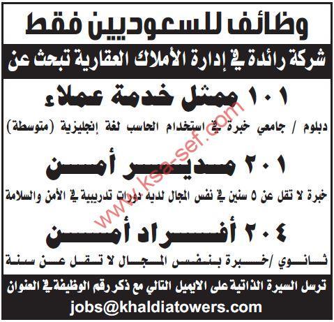 للسعوديين فقط ... مطلوب وظيفة ممثل خدمة عملاء ومدير وأفراد أمن لشركة رائدة في إدارة الأملاك العقارية