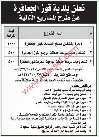 مشاريع إدارة وتشغيل مسلخ البلدية وكشك وجبات سريعة ببلدية قوز الجعافرة