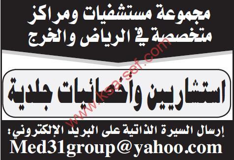 مطلوب استشاريين و أخصائيات جلدية-مجموعة مستشفيات و مراكز مختصة في الرياض و الخرج