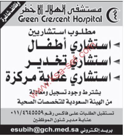مطلوب استشاري أطفال وتخدير وعناية مركزة لمستشفى الهلال الأخضر