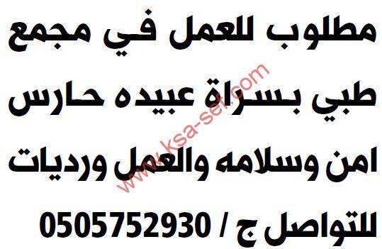 مطلوب حارس أمن وسلامه للعمل في مجمع طبي بسراة عبيده