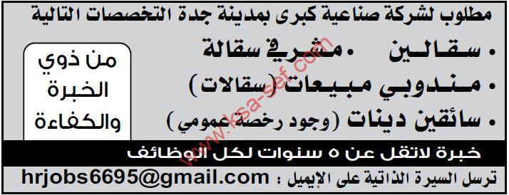 مطلوب سقالين ومشرفي سقالة ومندوبي مبيعات وسائقين دينات لشركة صناعية كبرى بمدينة جدة