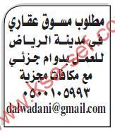 مطلوب مسوق عقاري في مدينة الرياض