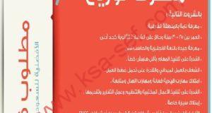 مطلوب مشرف توزيع لشركة إعلانية كبرى في الإحساء