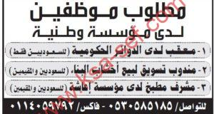 مطلوب معقب ومندوب تسويق ومشرف مطبخ لمؤسسة وطنية