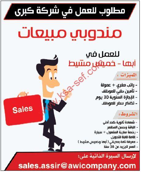 مطلوب مندوبي مبيعات للعمل في شركة كبرى
