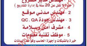 مطلوب مهندسين ومشرف أمن وسلامة وموظف تقنية معلومات لشركة مقاولات بشمال جدة