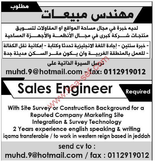 مطلوب مهندس مبيعات لتسويق منتجات شركة كبرى في مجال الأنظمة والأجهزة المساحية