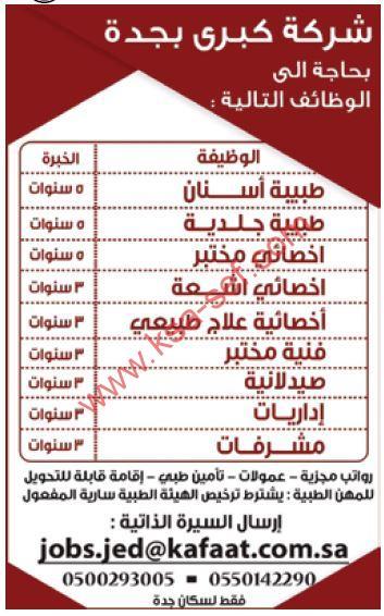 مطلوب وظائف طبية وإدارية لشركة كبرى بجدة