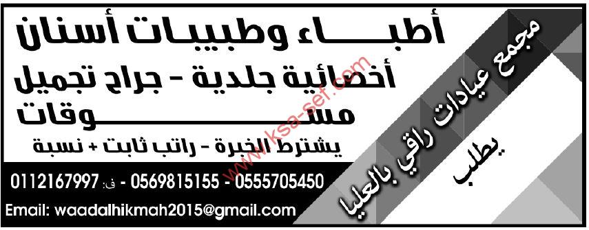 مطلوب وظائف طبية ومسوقات لمجمع عيادات راقي بالعليا